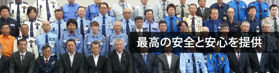 山梨県警備業協会